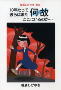 FUKUMITSU-junen1.jpg