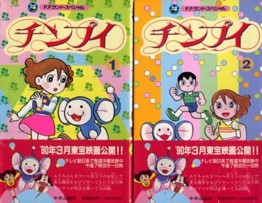 FUZIKO-chinpui1-2.jpg