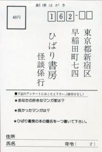 HINO-postcard-face2.jpg