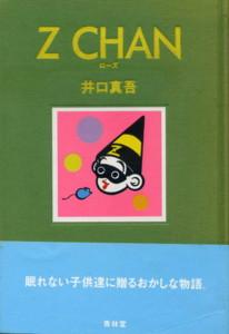 IGUCHI-z-chan.jpg