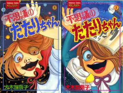 INUKI-tatari-chan1-2.jpg