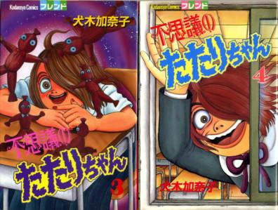 INUKI-tatari-chan3-4.jpg