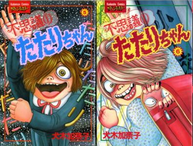 INUKI-tatari-chan5-6.jpg
