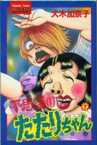 INUKI-tatari-chan7.jpg