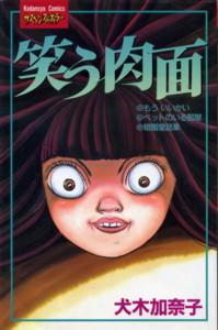 INUKI-waraunikumen_20080818010659.jpg