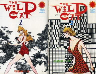 ISHIMORI-the-wjild-cat1-2.jpg