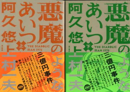 KAMIMURA-akuma-no-youna-aitsu-hukkoku.jpg