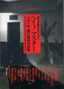 KAMIMURA-hey-master.jpg