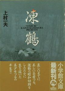 KAMIMURA-itezuru-bunko.jpg