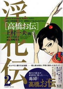 KAMIMURA-takahashi-oden.jpg