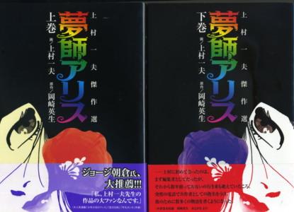 KAMIMURA-yumeshi-alice.jpg