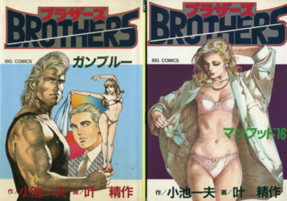 KOIKE-KANO-brothers-1-2.jpg