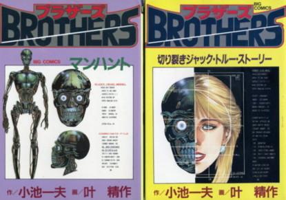 KOIKE-KANO-brothers-3-4.jpg