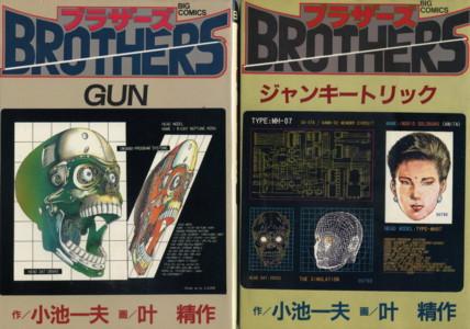KOIKE-KANO-brothers5-6.jpg