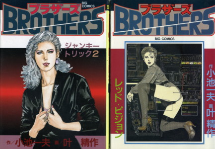 KOIKE-KANO-brothers7-8.jpg