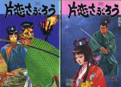 KOIKE-MURAMORI-katakoi-saburo3-4.jpg