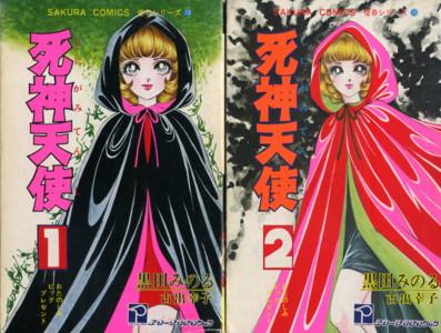 KURODA-death-angel1-2.jpg
