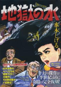 MIZUKI-jigokunomizu1.jpg