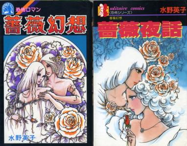 MIZUNO-rose.jpg
