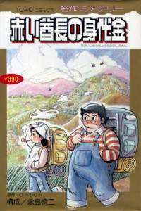 NAGASHIMA-akai-syucho.jpg