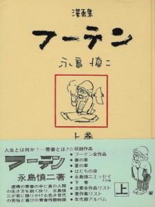 NAGASHIMA-fuuten1.jpg