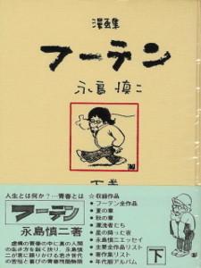 NAGASHIMA-fuuten2.jpg