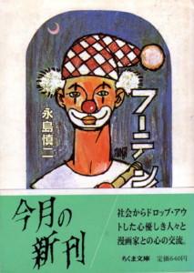 NAGASHIMA-fuuten3.jpg