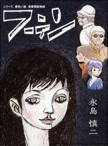 NAGASHIMA-fuuten4.jpg