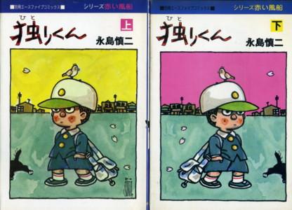 NAGASHIMA-hitori-kun.jpg