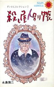 NAGASHIMA-killer.jpg