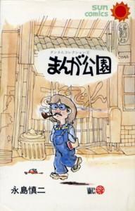 NAGASHIMA-manga-park.jpg