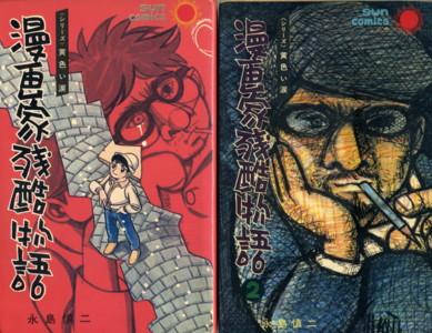 NAGASHIMA-mangaka-zankoku-monogatari1-2.jpg