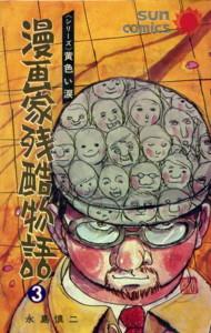 NAGASHIMA-mangaka-zankoku-monogatari3.jpg