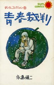 NAGASHIMA-seisyunsaiban1.jpg