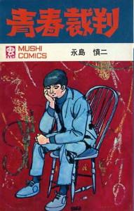 NAGASHIMA-seisyunsaiban2.jpg