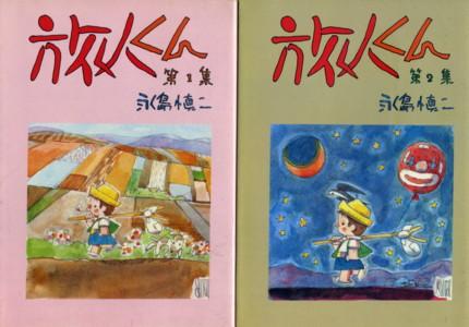 NAGASHIMA-tabibito-kun1-2.jpg