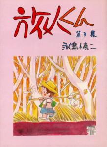 NAGASHIMA-tabibito-kun3.jpg