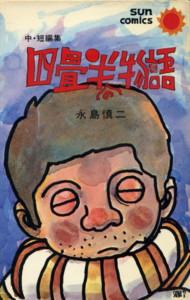 NAGASHIMA-yojohan-story.jpg