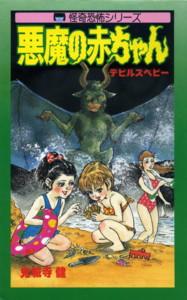 ONIJOJI-devils-baby.jpg