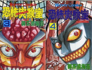 OTYAZUKENORI-kyouhu-jikkenshitu3-4.jpg