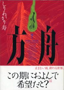 SHIRIAGARI-KOTOBUKI-hakobune.jpg