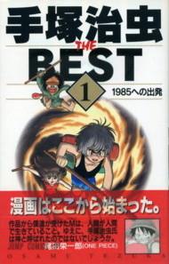 TEZUKA-the-best1-1985.jpg