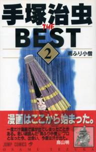 TEZUKA-the-best2.jpg