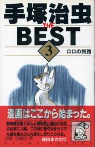 TEZUKA-the-best3.jpg