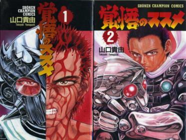 YAMAGUCHI-kakugo-no-susume1-2.jpg