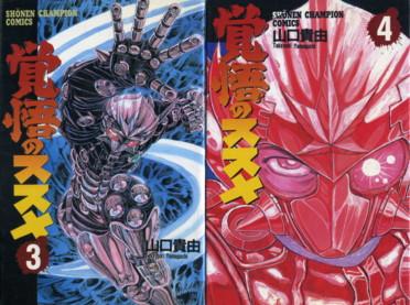 YAMAGUCHI-kakugo-no-susume3-4.jpg