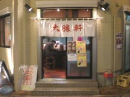 asagaya-TAISYOKEN14.jpg