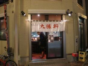 asagaya-TAISYOKEN6.jpg