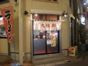 asagaya-TAISYOKEN9.jpg