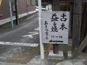 asagaya-akira-syobo1.jpg